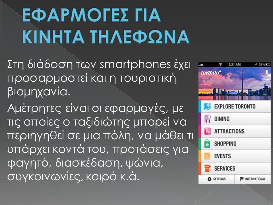 Στη διάδοση των smartphones έχει προσαρμοστεί και η τουριστική βιομηχανία.
