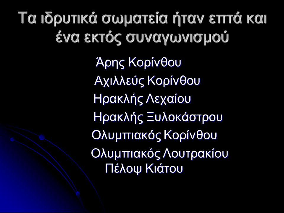 Τα ιδρυτικά σωματεία ήταν επτά και ένα εκτός συναγωνισμού Άρης Κορίνθου Αχιλλεύς Κορίνθου Αχιλλεύς Κορίνθου Ηρακλής Λεχαίου Ηρακλής Λεχαίου Ηρακλής Ξυ