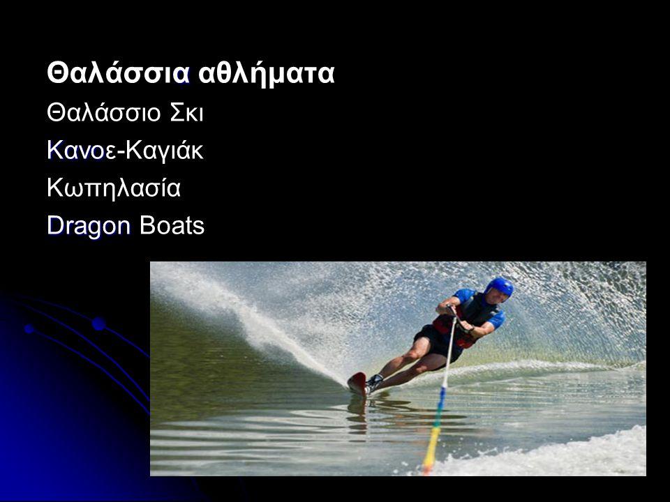 α Θαλάσσια αθλήματα Θαλάσσιο Σκι Κανo Κανoε-Καγιάκ Κωπηλασία Dragon Dragon Boats