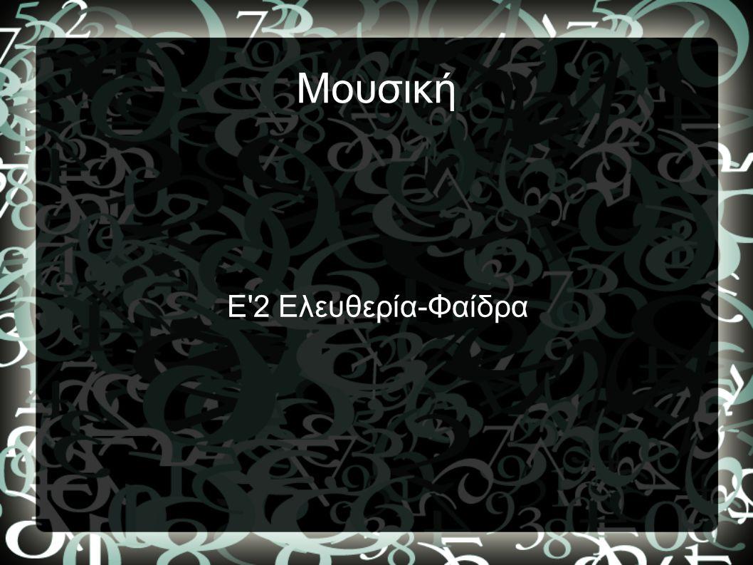 Μουσική Ε 2 Ελευθερία-Φαίδρα