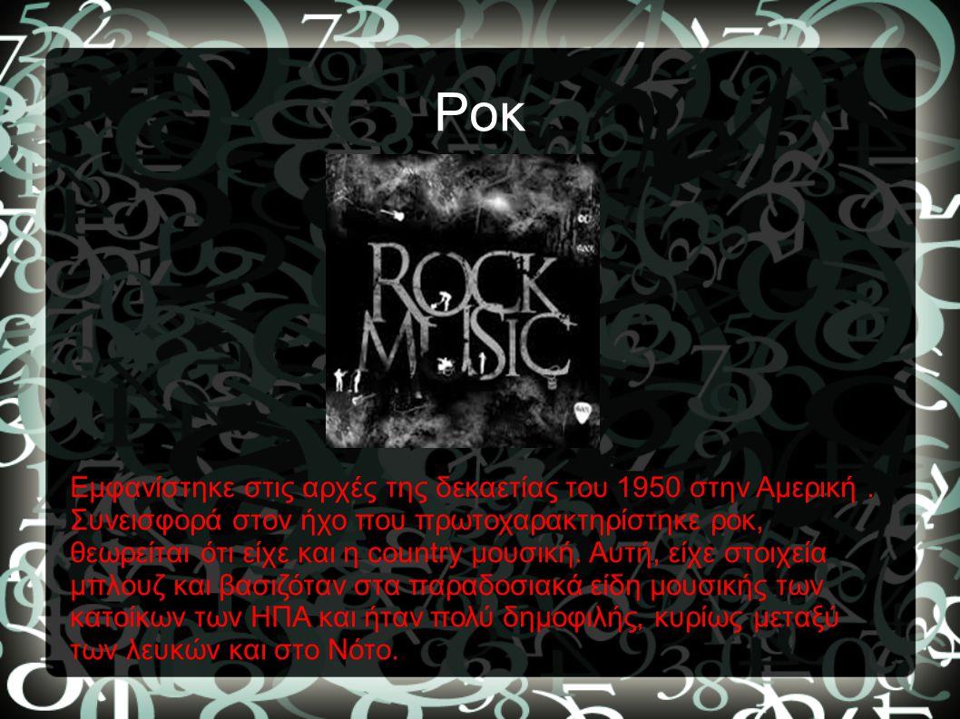 Ροκ Εμφανίστηκε στις αρχές της δεκαετίας του 1950 στην Αμερική.