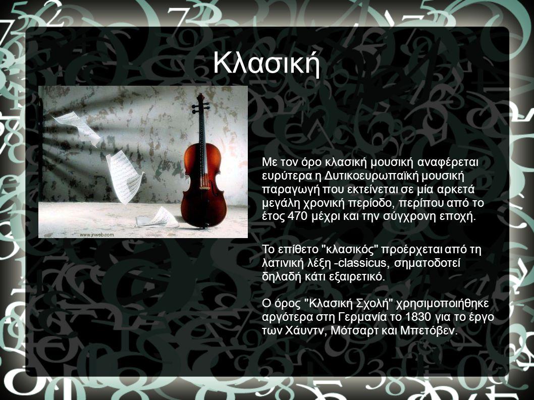 Κλασική Με τον όρο κλασική μουσική αναφέρεται ευρύτερα η Δυτικοευρωπαϊκή μουσική παραγωγή που εκτείνεται σε μία αρκετά μεγάλη χρονική περίοδο, περίπου από το έτος 470 μέχρι και την σύγχρονη εποχή.