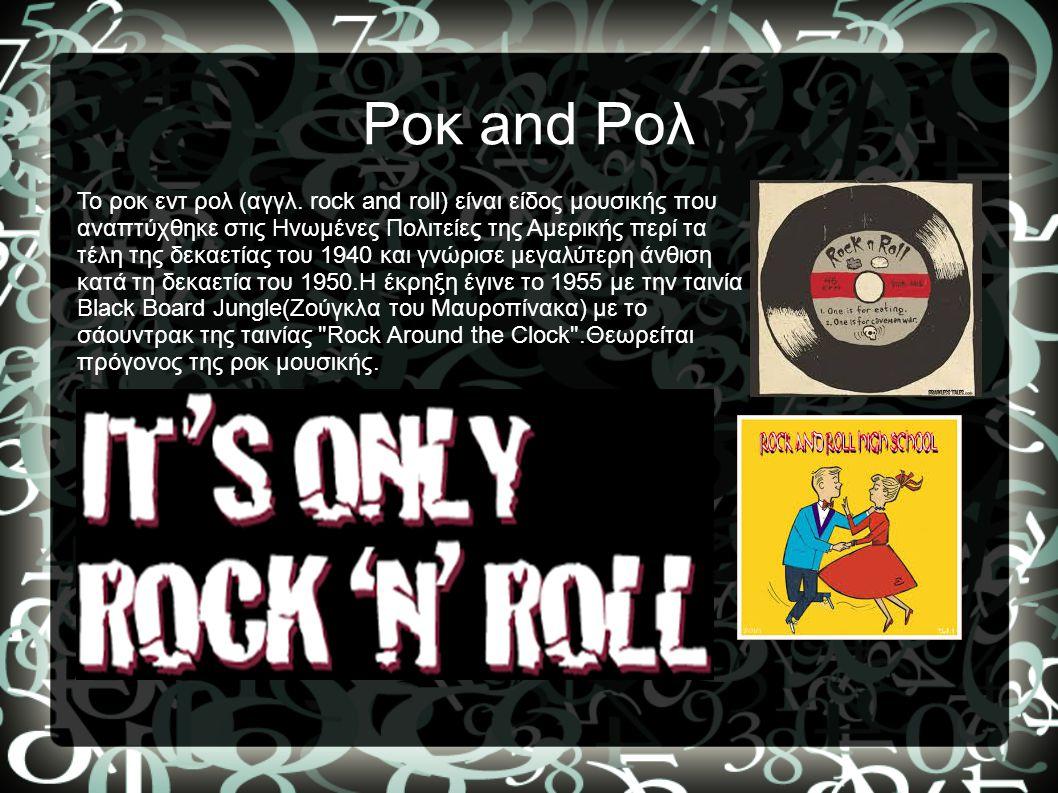 Ροκ and Ρολ Το ροκ εντ ρολ (αγγλ.