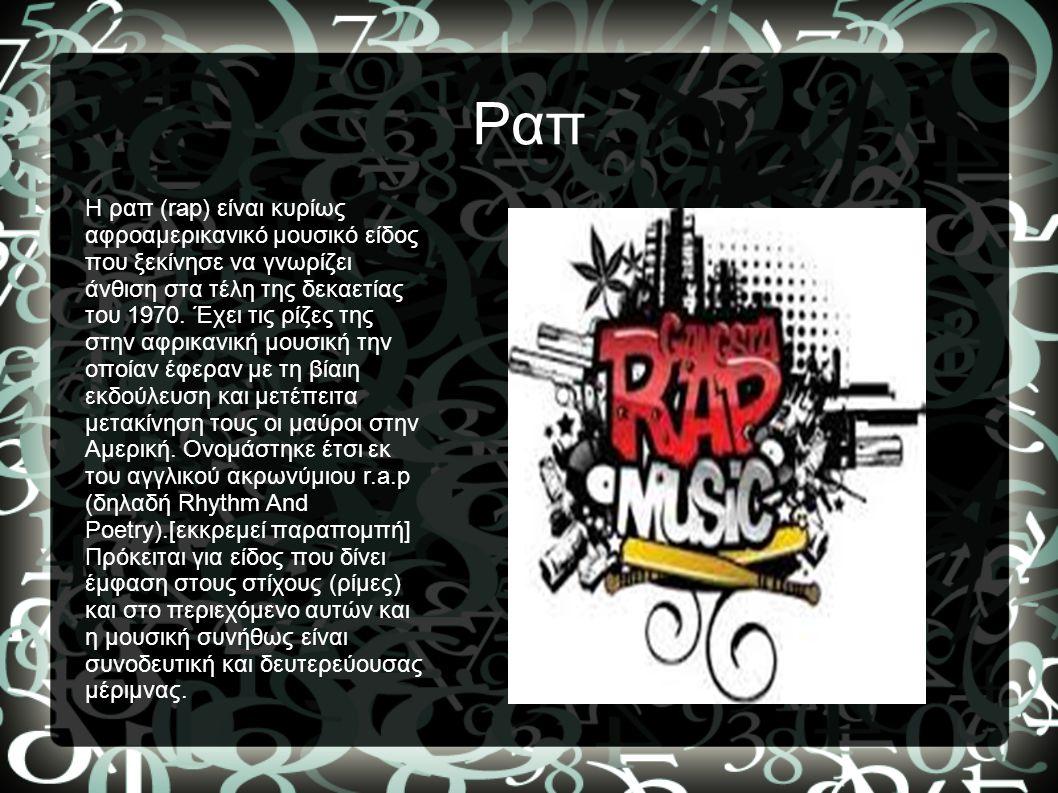 Ραπ Η ραπ (rap) είναι κυρίως αφροαμερικανικό μουσικό είδος που ξεκίνησε να γνωρίζει άνθιση στα τέλη της δεκαετίας του 1970.