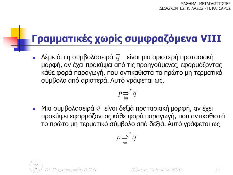 ΜΑΘΗΜΑ: ΜΕΤΑΓΛΩΤΤΙΣΤΕΣ ΔΙΔΑΣΚΟΝΤΕΣ: Κ. ΛΑΖΟΣ - Π.
