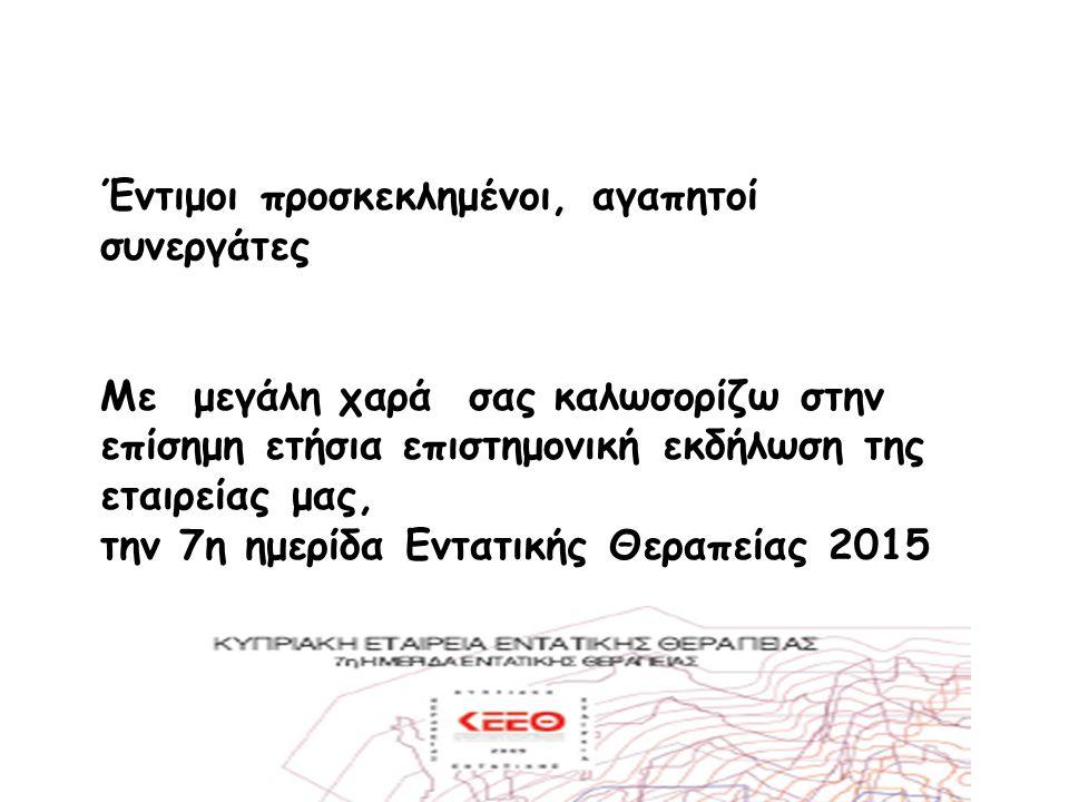 Τελειώνοντας θα αναφερθώ στην οργανωτική και επιστημονική επιτροπή του συνεδρίου που αποτελείται απο την ομάδα εργασίας της ΚΕΕΘ υπεύθυνη των επιστημονικών εκδηλώσεων.
