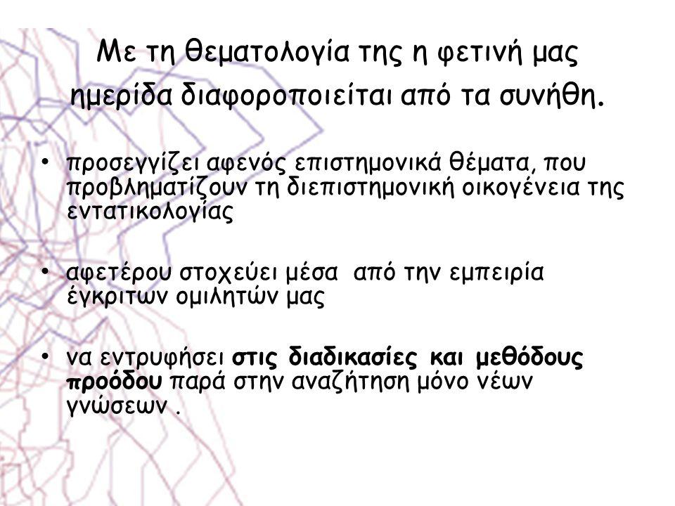 Οι ΜΕΘ μπροστά στις νέες προκλήσεις: Στροφή στην παρέμβαση θέλαμε να τονίσουμε ότι λαμβάνοντας υπόψη την δύσκολη συγκυρία την οποία περνά η Κύπρος, θεωρούμε υποχρέωση να σπουδάσουμε τις διαδικασίες παρέμβασης και εφαρμογής του σωστού και των γνώσεων,