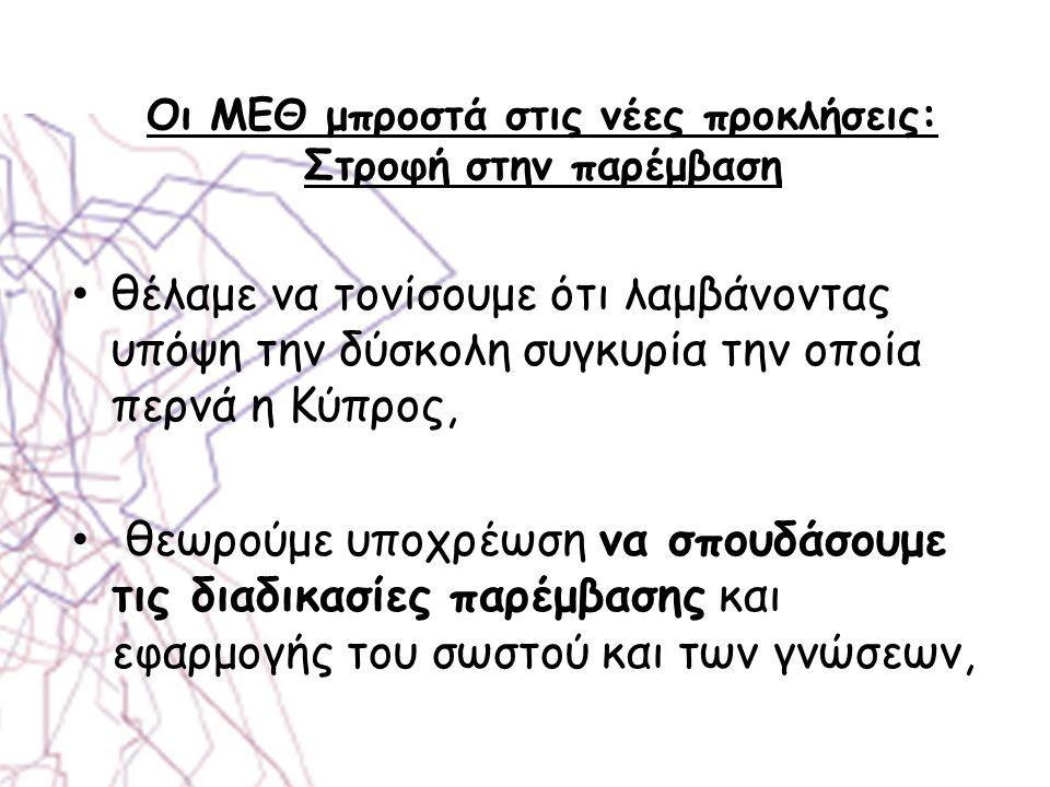 Οι ΜΕΘ μπροστά στις νέες προκλήσεις: Στροφή στην παρέμβαση θέλαμε να τονίσουμε ότι λαμβάνοντας υπόψη την δύσκολη συγκυρία την οποία περνά η Κύπρος, θε