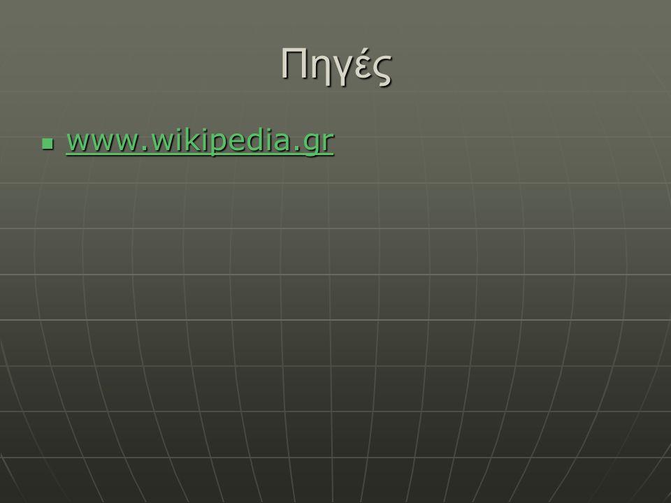 Πηγές www.wikipedia.gr www.wikipedia.gr www.wikipedia.gr