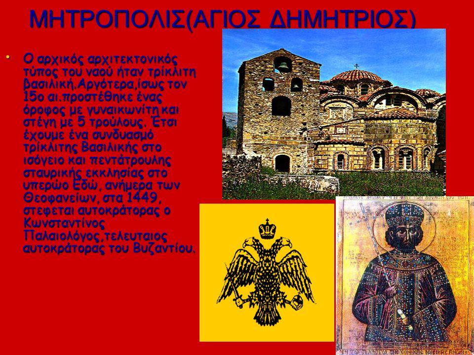 ΜΗΤΡΟΠΟΛΙΣ(ΑΓΙΟΣ ΔΗΜΗΤΡΙΟΣ) Ο αρχικός αρχιτεκτονικός τύπος του ναού ήταν τρίκλιτη βασιλική.Αργότερα,ίσως τον 15ο αι.προστέθηκε ένας όροφος με γυναικων