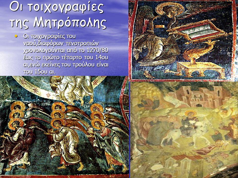 Οι τοιχογραφίες της Μητρόπολης Οι τοιχογραφίες του ναού,διαφόρων τενοτροπιών χρονολογούνται από το 1270/80 έως το πρώτο τέταρτο του 14ου αι,ενώ εκείνε