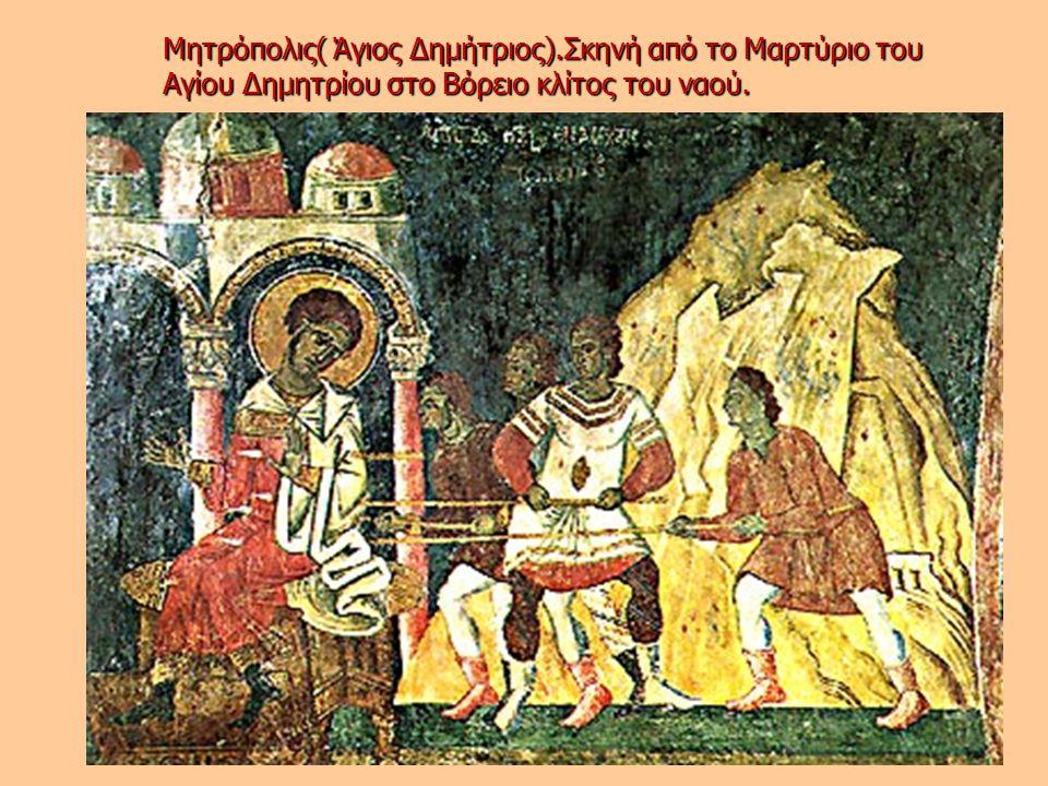 Μητρόπολις( Άγιος Δημήτριος).Σκηνή από το Μαρτύριο του Αγίου Δημητρίου στο Βόρειο κλίτος του ναού.