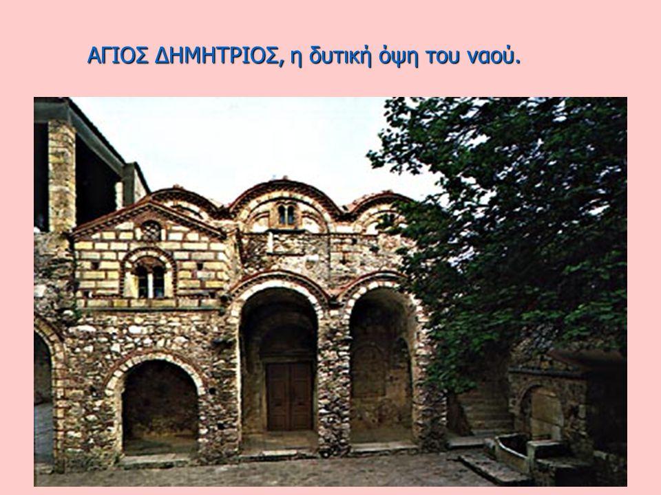 ΑΓΙΟΣ ΔΗΜΗΤΡΙΟΣ, η δυτική όψη του ναού.