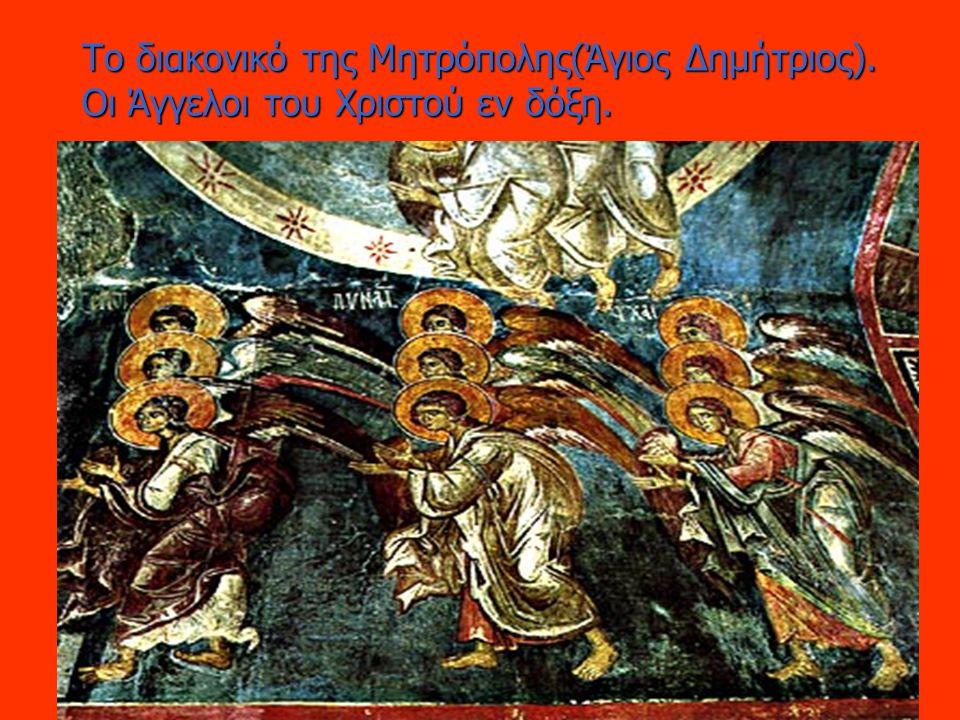 Το διακονικό της Μητρόπολης(Άγιος Δημήτριος). Οι Άγγελοι του Χριστού εν δόξη.
