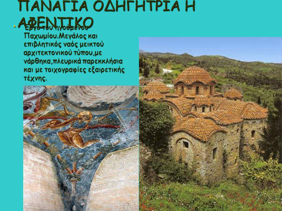 ΠΑΝΑΓΙΑ ΟΔΗΓΗΤΡΙΑ Η ΑΦΕΝΤΙΚΟ Έργο του ηγούμενου Παχωμίου.Μεγάλος και επιβλητικός ναός μεικτού αρχιτεκτονικού τύπου,με νάρθηκα,πλευρικά παρεκκλήσια και