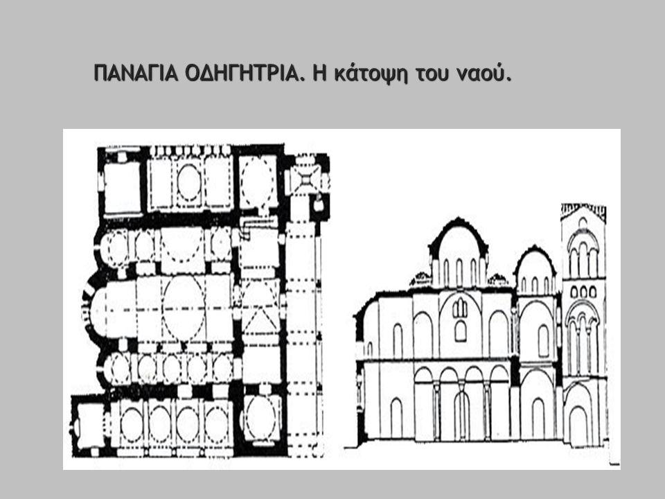 ΠΑΝΑΓΙΑ ΟΔΗΓΗΤΡΙΑ. Η κάτοψη του ναού.