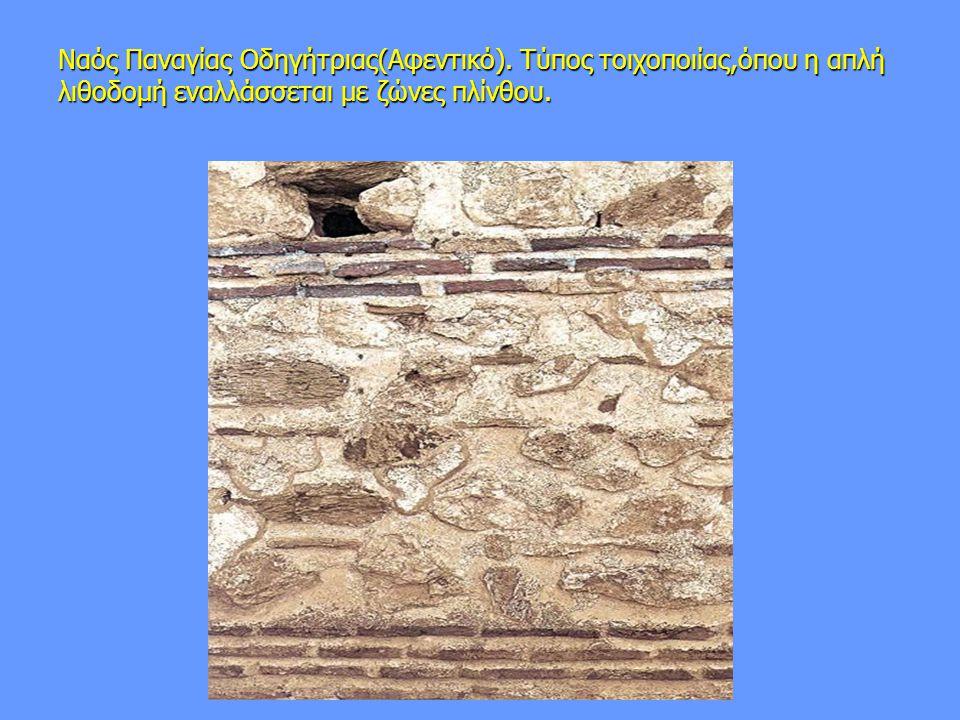 Ναός Παναγίας Οδηγήτριας(Αφεντικό). Τύπος τοιχοποιίας,όπου η απλή λιθοδομή εναλλάσσεται με ζώνες πλίνθου.