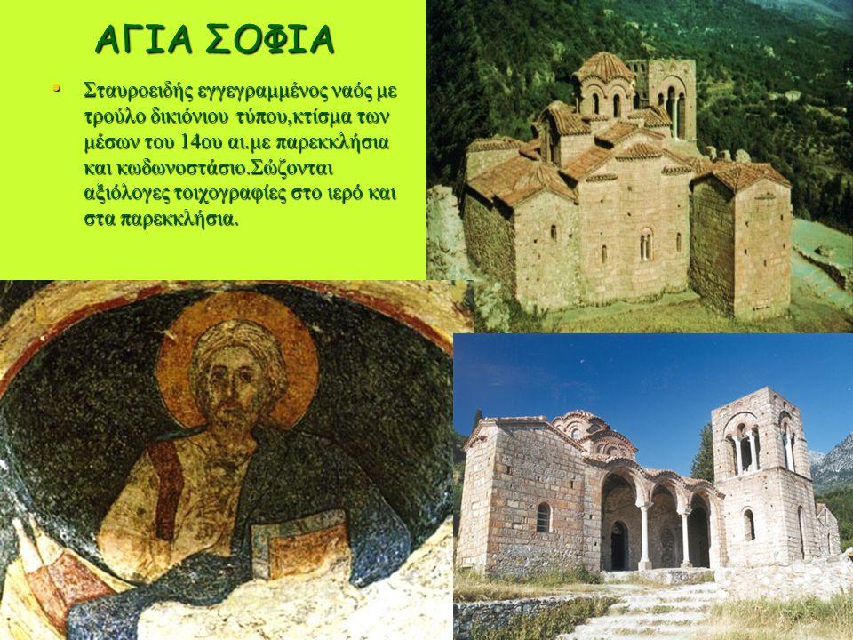 ΑΓΙΑ ΣΟΦΙΑ Σταυροειδής εγγεγραμμένος ναός με τρούλο δικιόνιου τύπου,κτίσμα των μέσων του 14ου αι.με παρεκκλήσια και κωδωνοστάσιο.Σώζονται αξιόλογες το