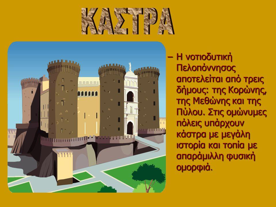 –Η νοτιοδυτική Πελοπόννησος αποτελείται από τρεις δήμους: της Κορώνης, της Μεθώνης και της Πύλου. Στις ομώνυμες πόλεις υπάρχουν κάστρα με μεγάλη ιστορ