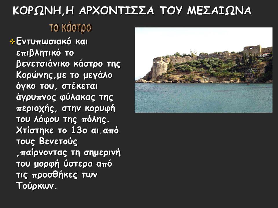 ΚΟΡΩΝΗ,Η ΑΡΧΟΝΤΙΣΣΑ ΤΟΥ ΜΕΣΑΙΩΝΑ  Εντυπωσιακό και επιβλητικό το βενετσιάνικο κάστρο της Κορώνης,με το μεγάλο όγκο του, στέκεται άγρυπνος φύλακας της