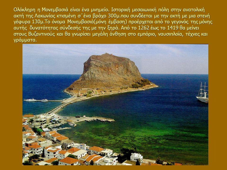 Ολόκληρη η Μονεμβασιά είναι ένα μνημείο. Ιστορική μεσαιωνική πόλη στην ανατολική ακτή της Λακωνίας κτισμένη σ΄ένα βράχο 300μ.που συνδέεται με την ακτή