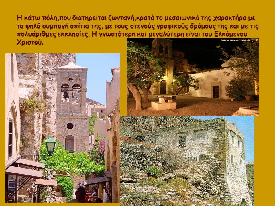 Η κάτω πόλη,που διατηρείται ζωντανή,κρατά το μεσαιωνικό της χαρακτήρα με τα ψηλά συμπαγή σπίτια της, με τους στενούς γραφικούς δρόμους της και με τις