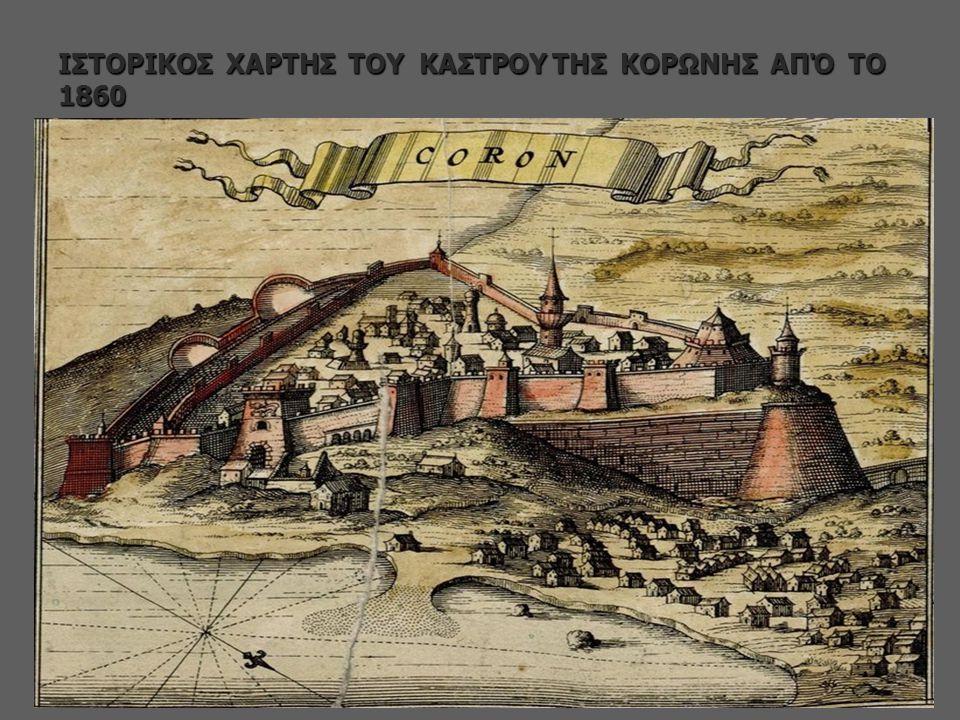 ΙΣΤΟΡΙΚΟΣ ΧΑΡΤΗΣ ΤΟΥ ΚΑΣΤΡΟΥ ΤΗΣ ΚΟΡΩΝΗΣ ΑΠΌ ΤΟ 1860