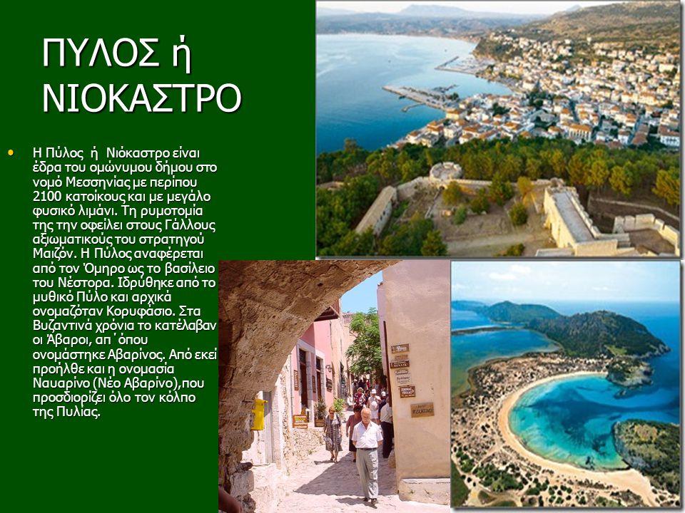ΠΥΛΟΣ ή ΝΙΟΚΑΣΤΡΟ Η Πύλος ή Νιόκαστρο είναι έδρα του ομώνυμου δήμου στο νομό Μεσσηνίας με περίπου 2100 κατοίκους και με μεγάλο φυσικό λιμάνι. Τη ρυμοτ