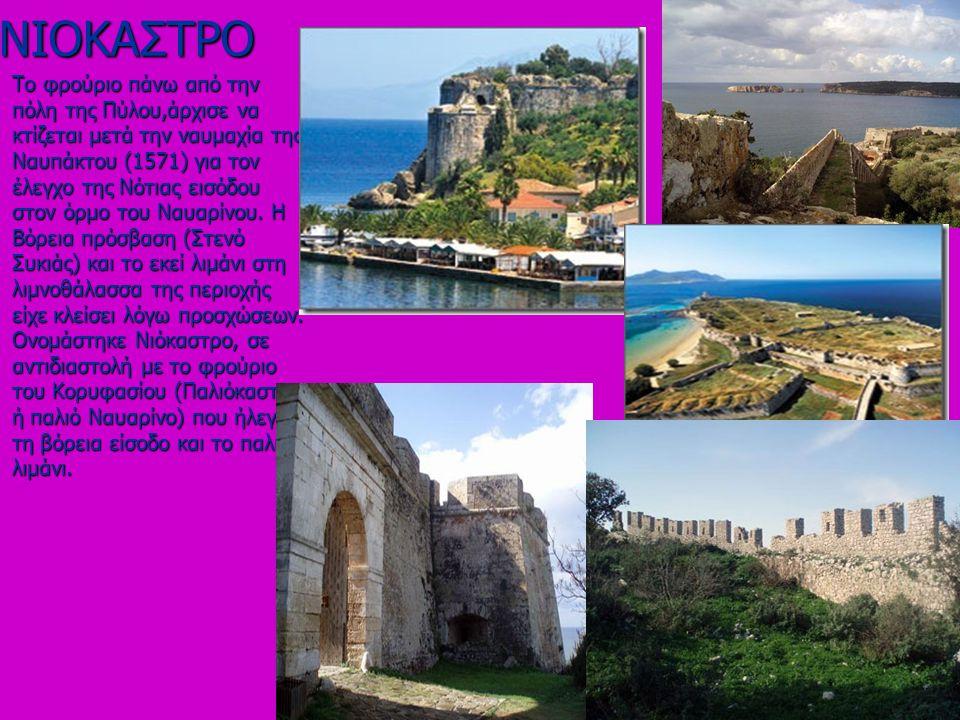 ΝΙΟΚΑΣΤΡΟ Το φρούριο πάνω από την πόλη της Πύλου,άρχισε να κτίζεται μετά την ναυμαχία της Ναυπάκτου (1571) για τον έλεγχο της Νότιας εισόδου στον όρμο