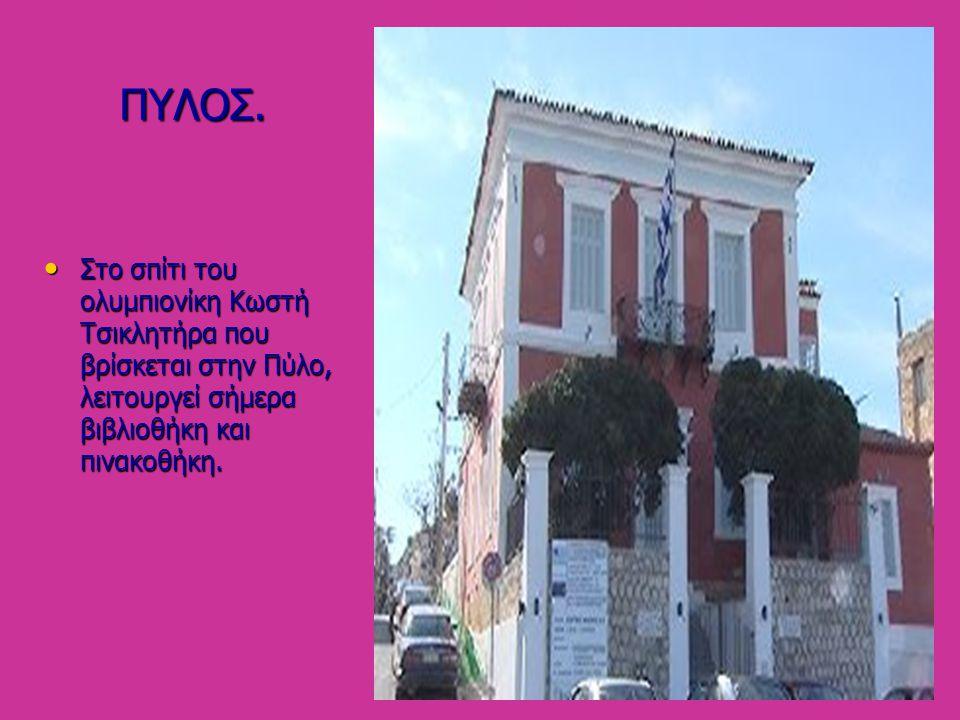 ΠΥΛΟΣ. Στο σπίτι του ολυμπιονίκη Κωστή Τσικλητήρα που βρίσκεται στην Πύλο, λειτουργεί σήμερα βιβλιοθήκη και πινακοθήκη. Στο σπίτι του ολυμπιονίκη Κωστ