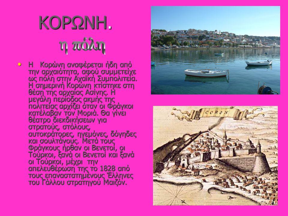 ΚΟΡΩΝΗ. Η Κορώνη αναφέρεται ήδη από την αρχαιότητα, αφού συμμετείχε ως πόλη στην Αχαϊκή Συμπολιτεία. Η σημερινή Κορώνη κτίστηκε στη θέση της αρχαίας Α