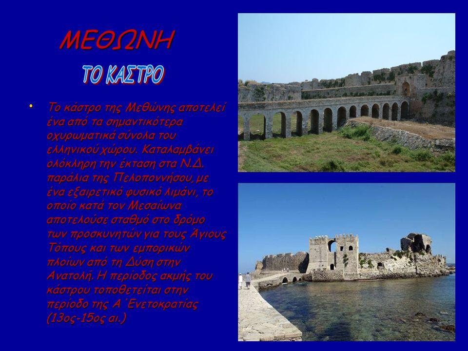ΜΕΘΩΝΗ Το κάστρο της Μεθώνης αποτελεί ένα από τα σημαντικότερα οχυρωματικά σύνολα του ελληνικού χώρου. Καταλαμβάνει ολόκληρη την έκταση στα Ν.Δ. παράλ