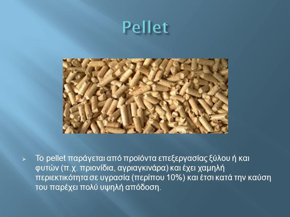  Το pellet παράγεται από προϊόντα επεξεργασίας ξύλου ή και φυτών ( π. χ. πριονίδια, αγριαγκινάρα ) και έχει χαμηλή περιεκτικότητα σε υγρασία ( περίπο