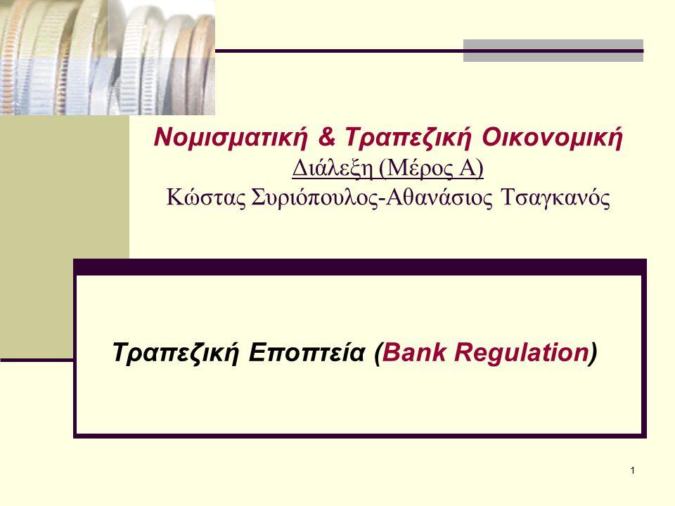 1 Νομισματική & Τραπεζική Οικονομική Διάλεξη (Μέρος Α) Kώστας Συριόπουλος-Αθανάσιος Τσαγκανός Τραπεζική Εποπτεία (Bank Regulation)