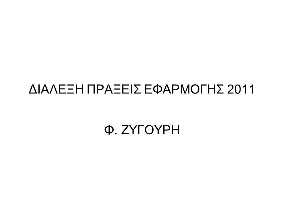 ΔΙΑΛΕΞΗ ΠΡΑΞΕΙΣ ΕΦΑΡΜΟΓΗΣ 2011 Φ. ΖΥΓΟΥΡΗ