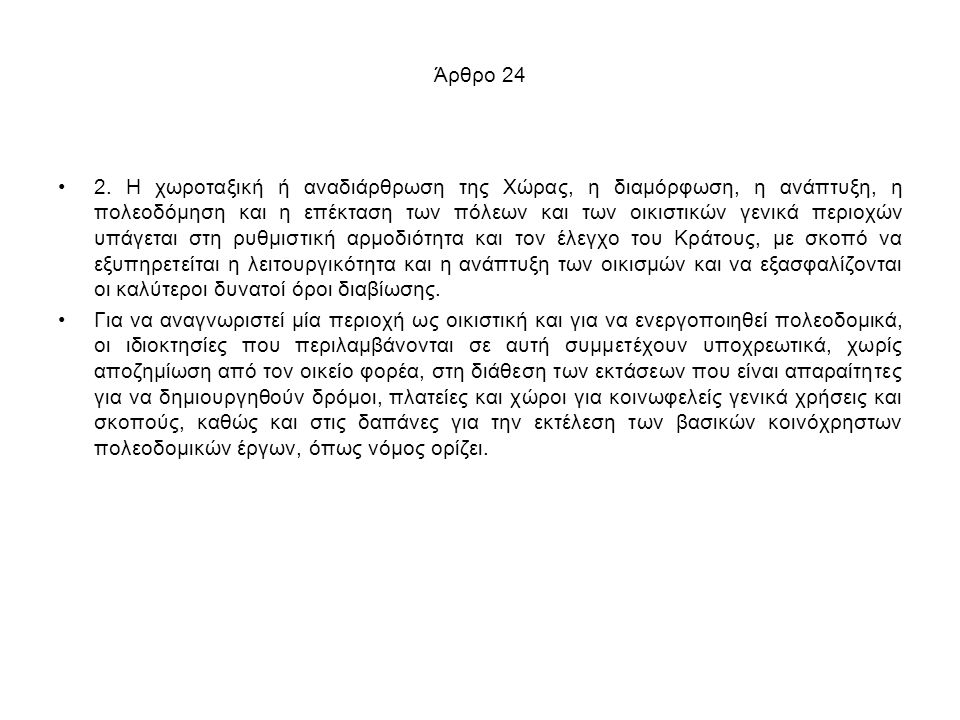 Άρθρο 24 2. Η χωροταξική ή αναδιάρθρωση της Χώρας, η διαμόρφωση, η ανάπτυξη, η πολεοδόμηση και η επέκταση των πόλεων και των οικιστικών γενικά περιοχώ