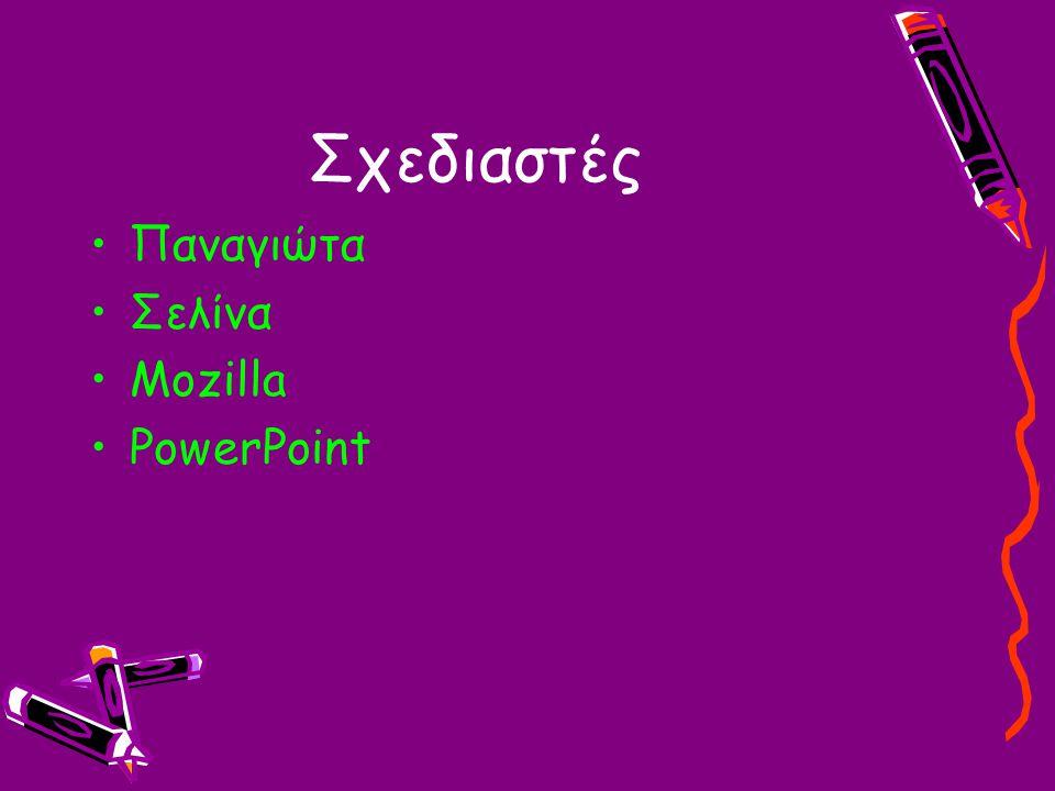 Σχεδιαστές Παναγιώτα Σελίνα Mozilla PowerPoint