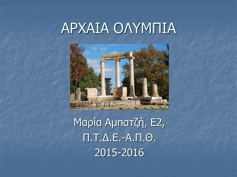 ΙΣΤΟΡΙΚΟ Στη δυτική Πελοπόννησο, στην κοιλάδα του ποταμού Αλφειού, άνθησε το πιο δοξασμένο ιερό της αρχαίας Ελλάδας, που ήταν αφιερωμένο στον Δία.