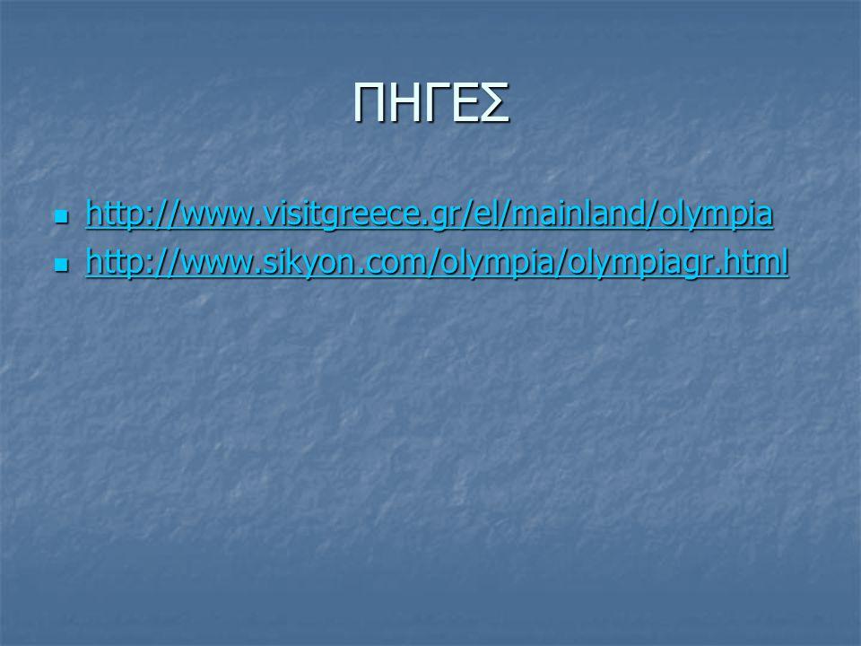 ΠΗΓΕΣ http://www.visitgreece.gr/el/mainland/olympia http://www.visitgreece.gr/el/mainland/olympia http://www.visitgreece.gr/el/mainland/olympia http:/