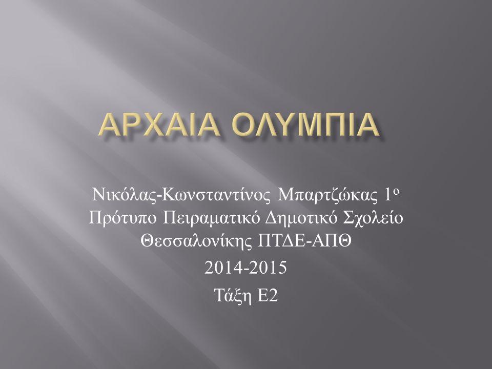 Νικόλας - Κωνσταντίνος Μπαρτζώκας 1 ο Πρότυπο Πειραματικό Δημοτικό Σχολείο Θεσσαλονίκης ΠΤΔΕ - ΑΠΘ 2014-2015 Τάξη Ε 2