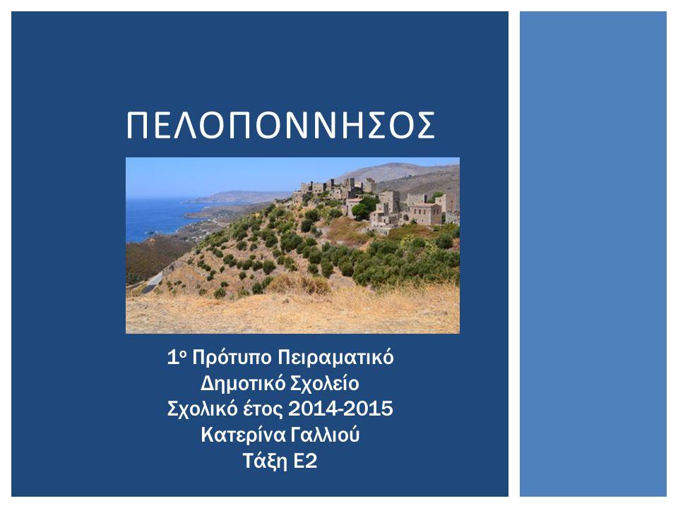  Μερικές από τις εκκλησίες της Πελοποννήσου είναι:  Ι.
