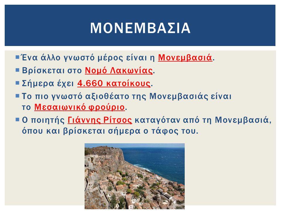 Ένα άλλο γνωστό μέρος είναι η Μονεμβασιά. Βρίσκεται στο Νομό Λακωνίας.