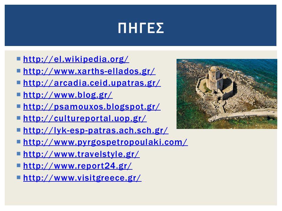  http://el.wikipedia.org/ http://el.wikipedia.org/  http://www.xarths-ellados.gr/ http://www.xarths-ellados.gr/  http://arcadia.ceid.upatras.gr/ http://arcadia.ceid.upatras.gr/  http://www.blog.gr/ http://www.blog.gr/  http://psamouxos.blogspot.gr/ http://psamouxos.blogspot.gr/  http://cultureportal.uop.gr/ http://cultureportal.uop.gr/  http://lyk-esp-patras.ach.sch.gr/ http://lyk-esp-patras.ach.sch.gr/  http://www.pyrgospetropoulaki.com/ http://www.pyrgospetropoulaki.com/  http://www.travelstyle.gr/ http://www.travelstyle.gr/  http://www.report24.gr/ http://www.report24.gr/  http://www.visitgreece.gr/ http://www.visitgreece.gr/ ΠΗΓΕΣ
