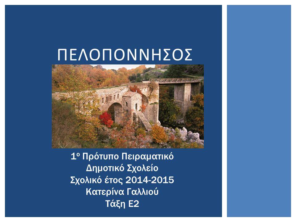 ΠΕΛΟΠΟΝΝΗΣΟΣ 1 ο Πρότυπο Πειραματικό Δημοτικό Σχολείο Σχολικό έτος 2014-2015 Κατερίνα Γαλλιού Τάξη Ε2