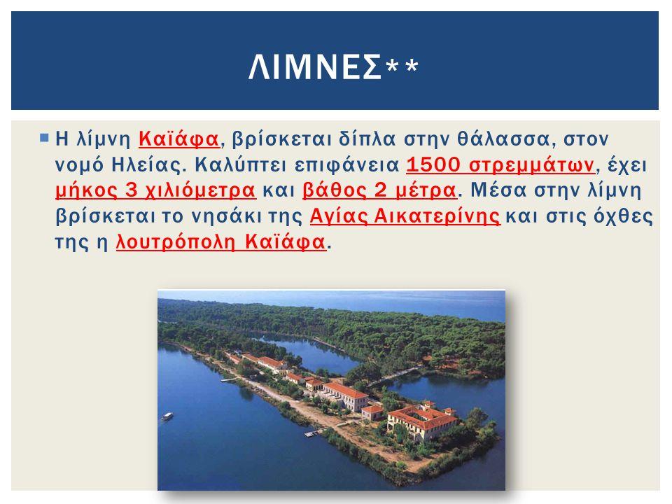  Η λίμνη Καϊάφα, βρίσκεται δίπλα στην θάλασσα, στον νομό Ηλείας.
