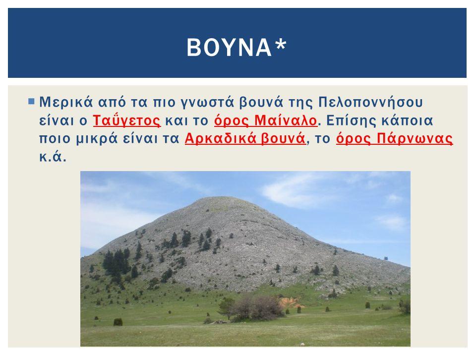  Μερικά από τα πιο γνωστά βουνά της Πελοποννήσου είναι ο Ταΰγετος και το όρος Μαίναλο.
