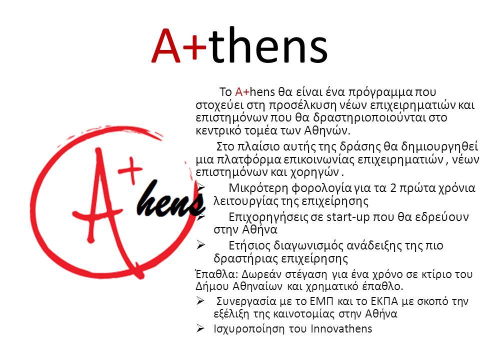 A+thens To Α+hens θα είναι ένα πρόγραμμα που στοχεύει στη προσέλκυση νέων επιχειρηματιών και επιστημόνων που θα δραστηριοποιούνται στο κεντρικό τομέα