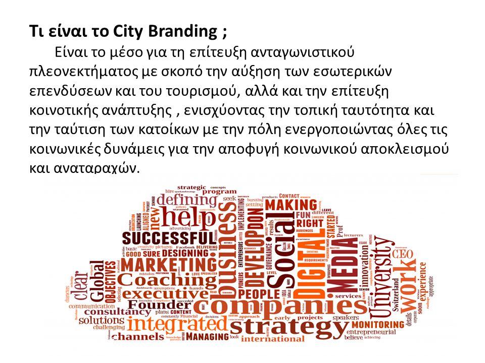 Τι είναι το City Branding ; Είναι το μέσο για τη επίτευξη ανταγωνιστικού πλεονεκτήματος με σκοπό την αύξηση των εσωτερικών επενδύσεων και του τουρισμο