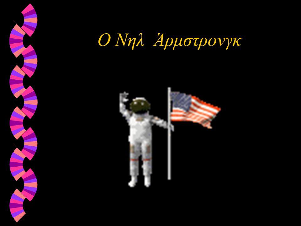 Διαστημόπλοιο
