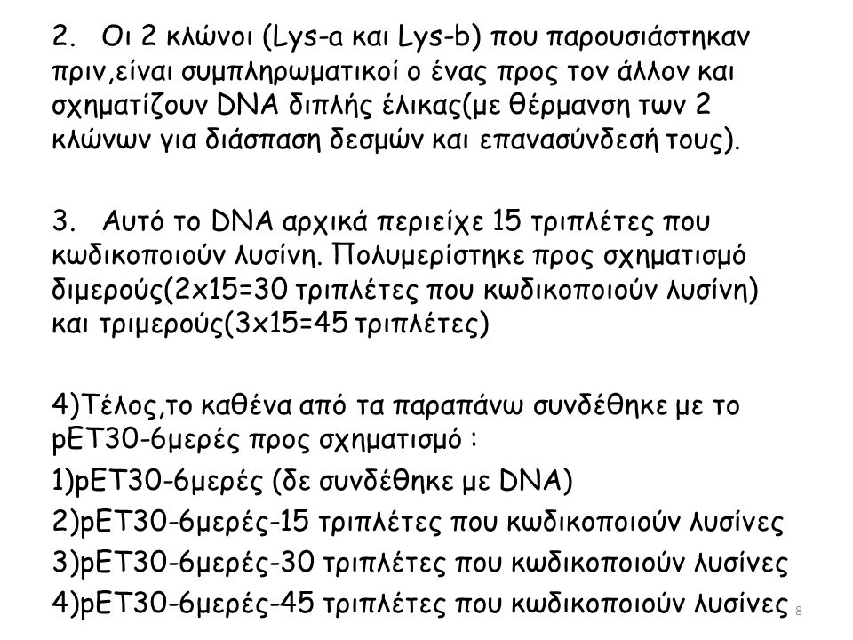 2. Οι 2 κλώνοι (Lys-a και Lys-b) που παρουσιάστηκαν πριν,είναι συμπληρωματικοί ο ένας προς τον άλλον και σχηματίζουν DNA διπλής έλικας(με θέρμανση των